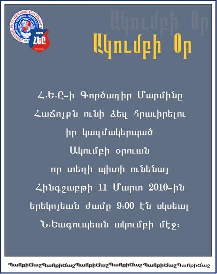 2010-03-11 Agoumpi Or
