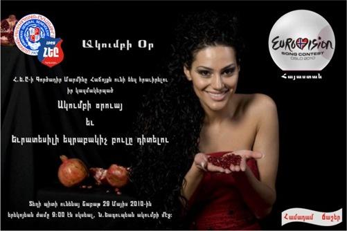 2010-05-29  Agoumpi Or eurovision