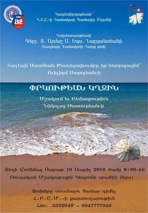 2010-04-16 Tadron-Prgoutian gghzin