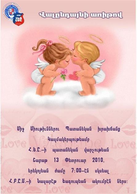 2010-02-14 Badanegan Valentines