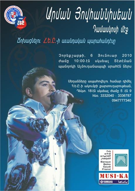 2010 Poster Barahantes