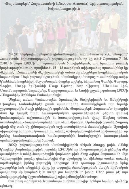 Discover-Armenia-2010