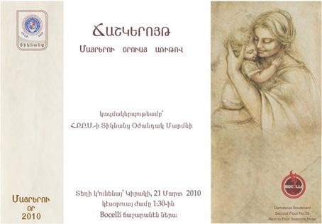 2010 Dignats mothers Poster