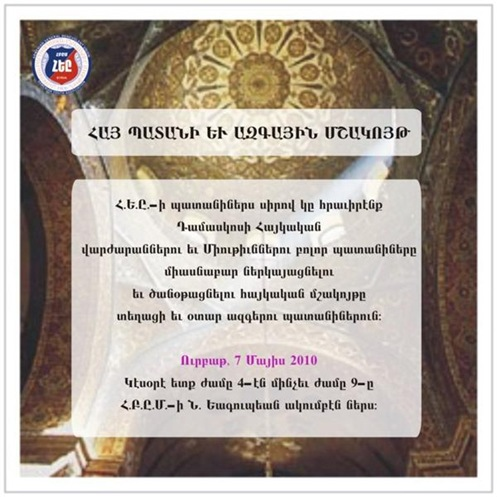 2010-05-07 Armenian Calture (Medium)