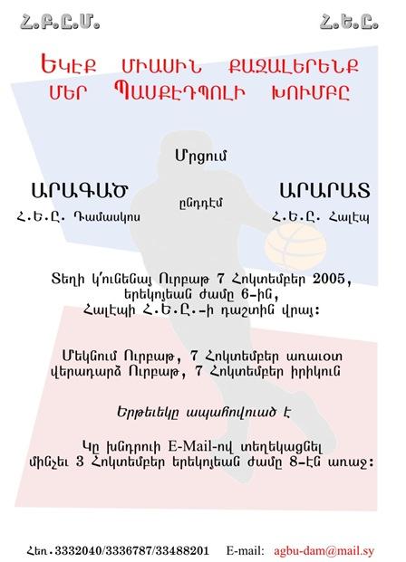 2005-10-07 Haleb