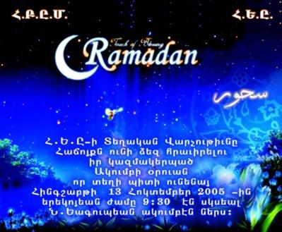 2005-10-13_Ramadan