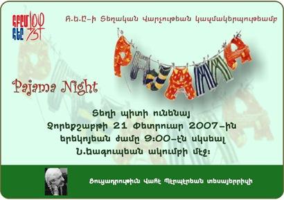 2007-02-21_pajama_night