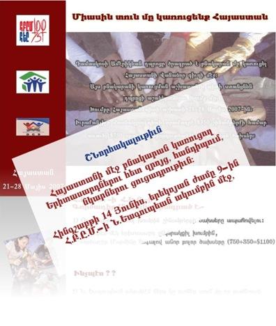 2007-06-14-armenia_home