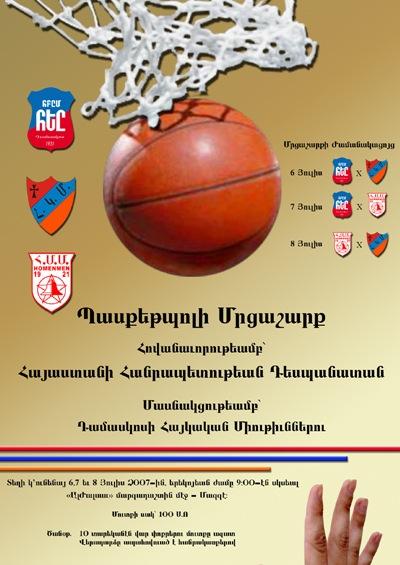 2007-07-06 Basket