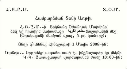 2008-05-01 Hampartsoum