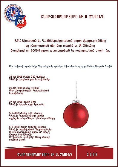 2009-01-01 Christmas 2009 all