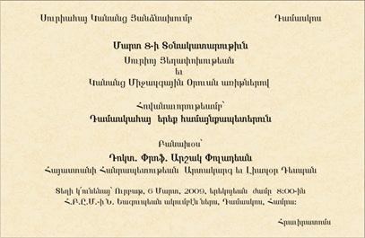 2009-03-06 Tasakhosoutyoun