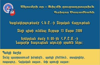 2009-03-13 Satamian