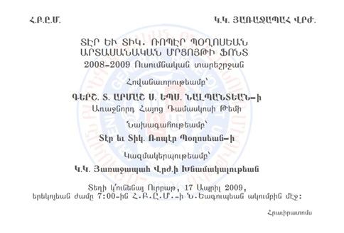 2009 -04-17 Ardasanoutyan mrtsouyt