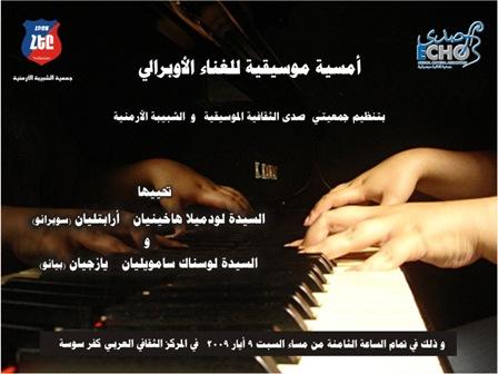 2009-05-09-Sada-AYA