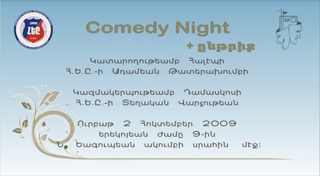2009-10-02 Comedy Night 2