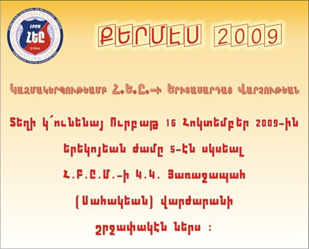 2009-10-16 Kermes 2009