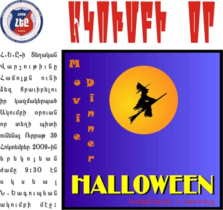 2009-10-30 agoumpi or halloween