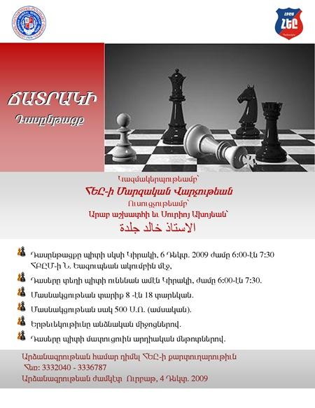 2009-12-06 chess Ad. 1