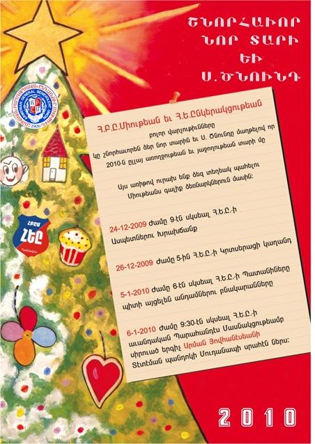 2010 all Christmas